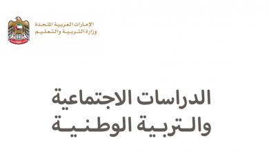Photo of دليل المعلم دراسات اجتماعية الصف الأول الفصل الأول