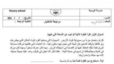 Photo of ورقة مراجعة لغة عربية صف ثاني فصل أول