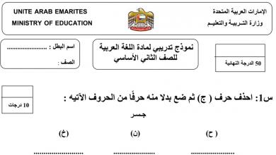 Photo of نموذج امتحان لغة عربية صف ثاني فصل أول