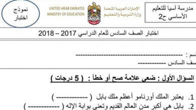 Photo of نموذج امتحان تربية وطنية صف سادس فصل أول