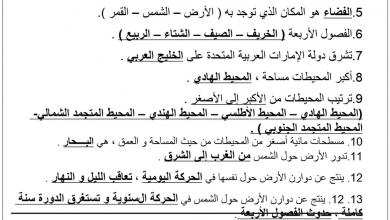 Photo of مراجعة دراسات اجتماعية صف ثاني فصل أول