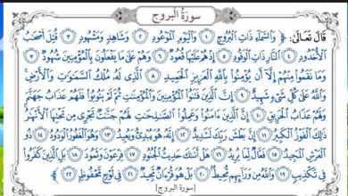 Photo of حل أسئلة درس سورة البروج تربية اسلامية صف رابع فصل أول