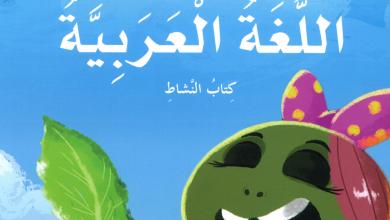 Photo of كتاب النشاط لغة عربية 2018-2019 الصف الثاني الفصل الأول