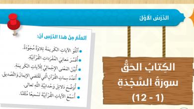 Photo of حل سورة السجدة تربية اسلامية صف سادس فصل أول