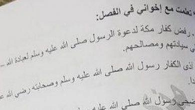 Photo of حل كتاب الاسلامية الصف الثالث الفصل الثاني صفحة 65