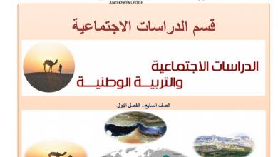 Photo of مذكرة أنشطة دراسات اجتماعية للصف السابع الفصل الدراسي الأول