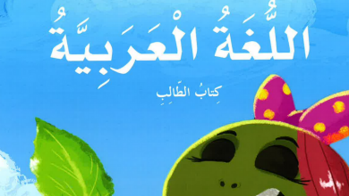 Photo of كتاب الطالب لغة عربية الجزء الأول للصف الثاني 2018 – 2019