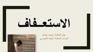 Photo of حل درس الاستعفاف تربية إسلامية صف حادي عشر فصل أول