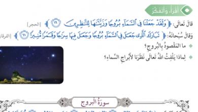 Photo of حل درس سورة البروج تربية إسلامية فصل أول صف رابع
