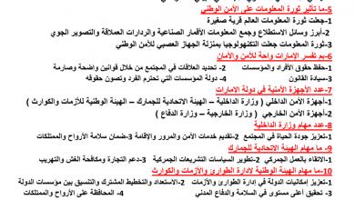 Photo of تلخيص الوحدة الأولى الأمن الوطني دراسات اجتماعية صف ثامن فصل أول