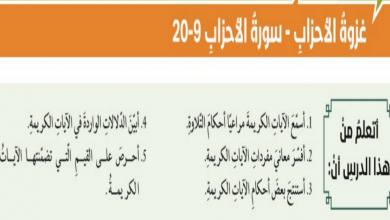 Photo of حل درس غزوة الاحزاب تربية إسلامية صف حادي عشر فصل أول