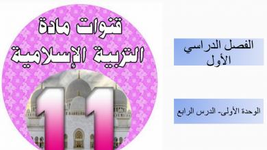 Photo of العقود في الإسلام تربية إسلامية صف حادي عشر متقدم فصل أول