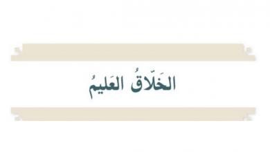 Photo of حل درس الخلاق العليم تربية إسلامية صف سابع فصل أول