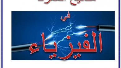 Photo of أوراق عمل الوحدة الأولى القوى الكهروستاتيكية فيزياء صف ثاني عشر فصل أول