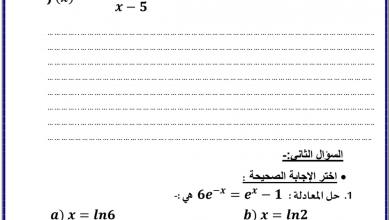 Photo of امتحان قصير في الرياضيات للصف الثاني عشر فصل أول