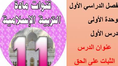 Photo of حل درس الثبات على الحق تربية إسلامية صف حادي عشر فصل أول