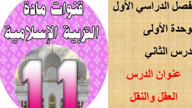 Photo of الدرس الثاني العقل والنقل تربية إسلامية صف حادي عشر فصل أول