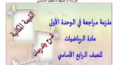 Photo of مراجعةوشرح الوحدة الاولى القيمة المكانية رياضيات صف رابع فصل أول