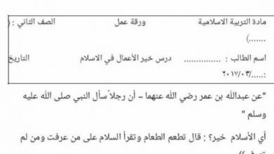 Photo of أوراق عمل تربية إسلامية صف ثاني فصل أول