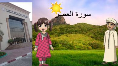 Photo of حل درس سورة العصر تربية اسلامية الصف الثاني الفصل الاول