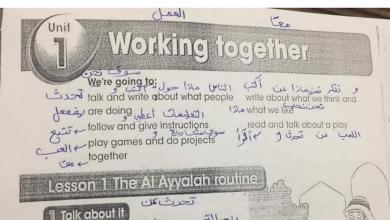 Photo of مذكرة شرح أول خمس دروس في اللغة الإنجليزية للصف الرابع الفصل الأول