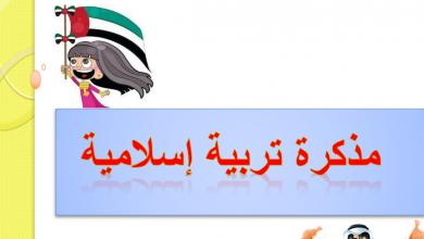 Photo of مذكرة عامة تربية إسلامية للصف الثاني الفصل الأول