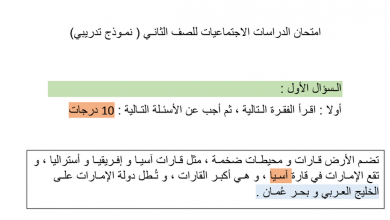 Photo of نموذج امتحان تجريبي دراسات اجتماعية للصف الثاني فصل أول