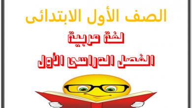 Photo of أوراق عمل لغة عربية صف أول فصل أول