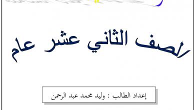 Photo of ملزمة أحياء شاملة الفصل الأول للصف الثاني عشر عام