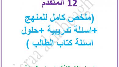Photo of الشامل في الأحياء فصل أول صف ثاني عشر متقدم