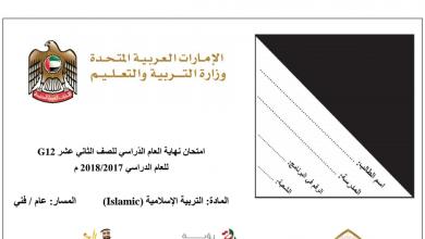 Photo of امتحان نهاية الفصل الدراسي الأول تربية إسلامية صف ثاني عشر