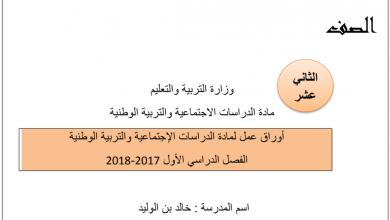 Photo of أوراق عمل في مادة الدراسات الاجتماعية فصل أول صف ثاني عشر