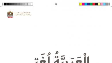 Photo of كتاب الطالب لغة عربية صف ثامن فصل أول