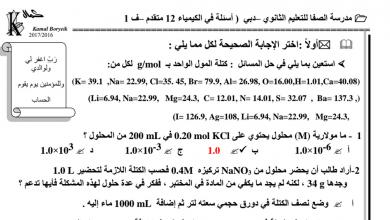 Photo of اسئلة في الكيمياء فصل أول صف ثاني عشر متقدم