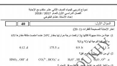 Photo of نموذج تدريبي كيمياء مع الإجابة فصل أول صف ثاني عشر متقدم