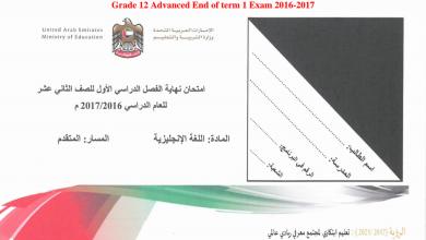 Photo of نموذج امتحان لغة انجليزية نهاية الفصل الأول صف ثاني عشر متقدم