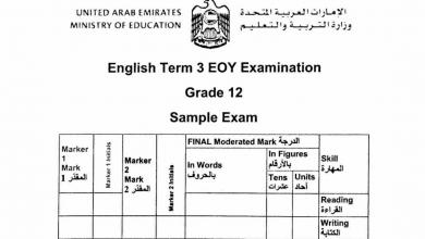 Photo of نموذج امتحان لغة انجليزية فصل ثالث صف ثاني عشر