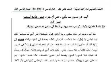 Photo of امتحان تجريبي في مادة اللغة العربية فصل أول صف ثاني عشر