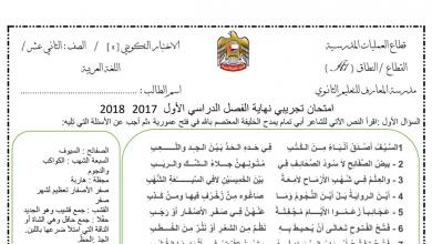 Photo of اختبار تجريبي لغة عربية فصل أول صف ثاني عشر متقدم