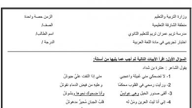 Photo of اختبار تجريبي لغة عربية فصل أول صف ثاني عشر