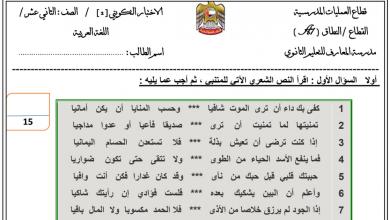 Photo of اختبار تكويني لغة عربية فصل أول صف ثاني عشر متقدم