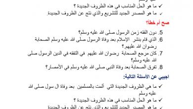Photo of ورقة عمل درس المدارس الفقهية تربية اسلامية فصل أول صف عاشر