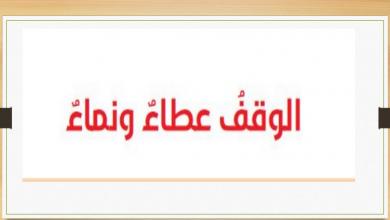 Photo of حل درس الوقف عطاء ونماء تربية إسلامية فصل أول صف عاشر
