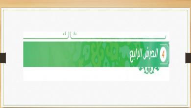 Photo of المدارس الفقهية تربية إسلامية فصل أول صف عاشر