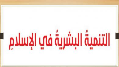 Photo of التنمية البشرية في الإسلام تربية إسلامية فصل أول صف عاشر