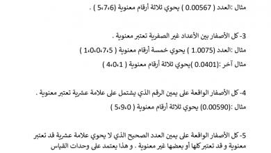 Photo of درس الأرقام المعنوية ولغة الفيزياء للصف العاشر