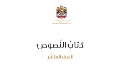 Photo of كتاب النصوص لغة عربية للصف العاشر