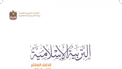 Photo of كتاب الطالب تربية إسلامية فصل أول صف عاشر