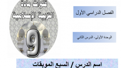 Photo of حل درس السبع موبقات تربية إسلامية فصل أول صف تاسع