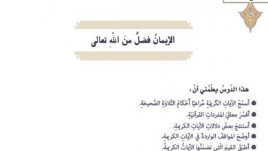 Photo of حل درس الإيمان فضل من الله تعالى تربية إسلامية صف تاسع فصل ثاني